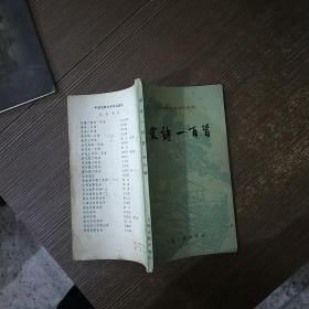 宋诗一百首  实物拍图 现货 首页有字迹