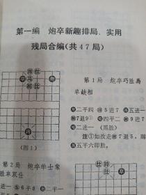 中国象棋实用残局 ——车马专集   3册