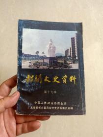 1993年   广东   韶关文史资料  ( 第19辑)
