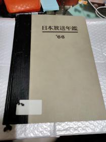 日本民间放送年鉴'66