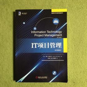 IT项目管理(原书第8版)