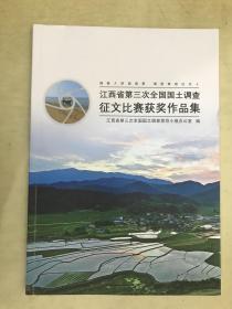 江西省第三次全国国土调查征文比赛获奖作品集