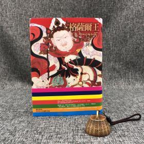 阿来签名钤印  台湾联经版《格萨尔王》(布面精装)