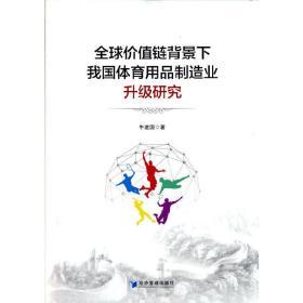 全球价值链背景下我国体育用品制造业升级研究