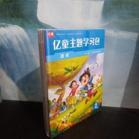 亿童主题学习包2 全7册    (包装未拆)