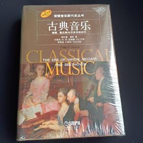 古典音乐:海顿、莫扎特与贝多芬的时代