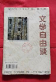 文学自由谈 1997年第6期 包邮挂刷