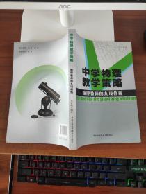 中学物理教学策略(物理教师的九项修炼)