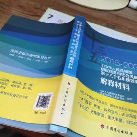 2016-2020 中华人民共和国国民经济和社会发展第十三个五年规划纲要 解释材料