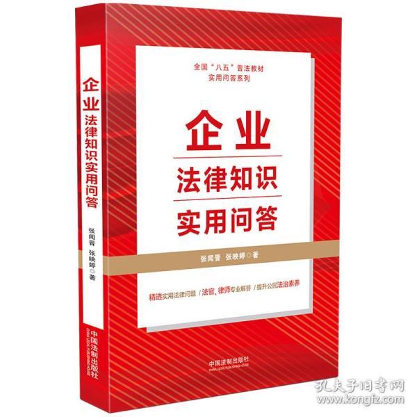 """企业法律知识实用问答(""""八五""""普法用书)"""
