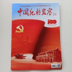 《中国纪检监察》2021年第13期