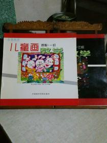 业余美校儿童画教学:启聪 一级 + 二级 三级,两册合售