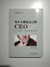 每个人都是自己的CEO:受益一生的自我管理