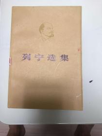 列宁选集全四卷八册