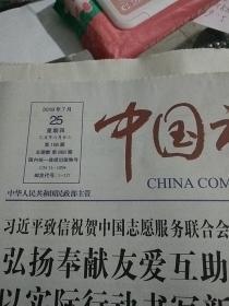 中国社区报2019.7.25