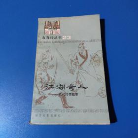 江湖奇人,近代传奇故事