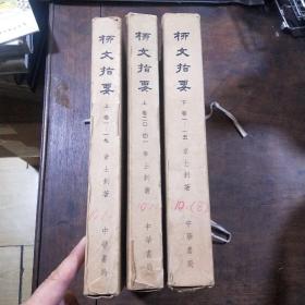 ★《柳文指要》,1971年一版一印,三函14册全,建国后载入出版史的珍稀出版物