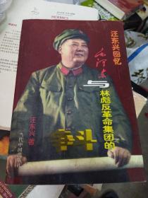 汪东兴回忆:毛泽东与林彪反革命集团的斗争(存大32开)