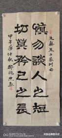 【邹德忠】书法作品一幅,软片,作品尺幅:130*65厘米
