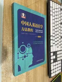 中国人英语自学方法教程(第二版) 徐火辉签赠本