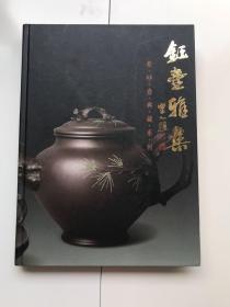 钰壶雅集 紫砂壶经典系列