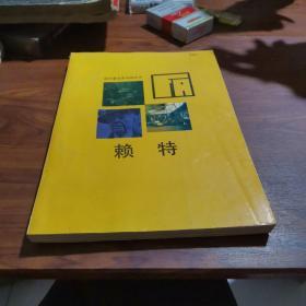 赖特:国外著名建筑师丛书