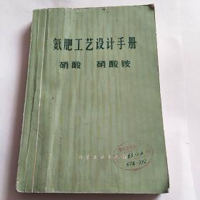 氮肥工艺设计手册,硝酸硝酸铵。