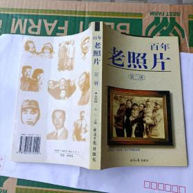 百年老照片.第二册