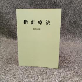 特惠· 台湾万卷楼版 赵振国《指针疗法》(绝版)