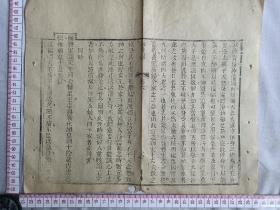 古籍散页《反性图》37