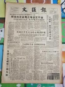 文汇报1958年10月8日