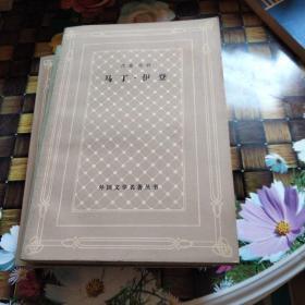 外国文学名著丛书   十日谈 马丁 伊登 波斯人信札 三本合售 网格本 正版 无笔迹