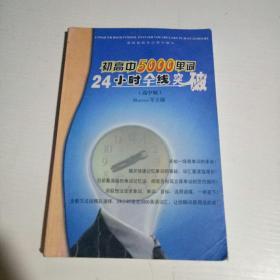 初高中5000单词24小时全线突破(高中版)