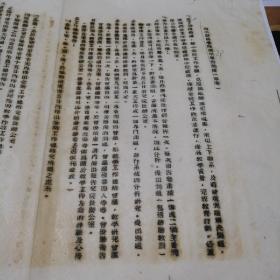 四川财经学院请示报告制度(草案)2页