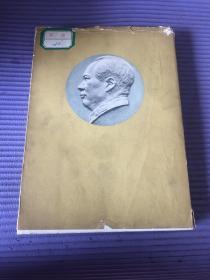 毛泽东军事文选 1961年一版一印