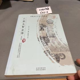 六朝文絜全译(修订版)
