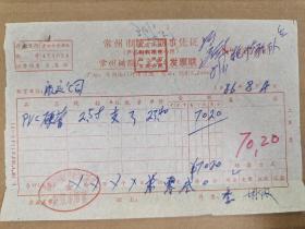 常州市树脂厂发票(pvc硬管)
