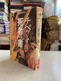 チベツト死者の书 日文 精装