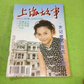 上海故事1999年12期