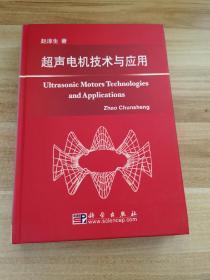超声电机技术与应用