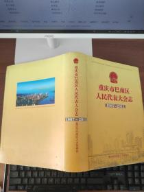 重庆市巴南区人民代表大会志 (1987-2011)