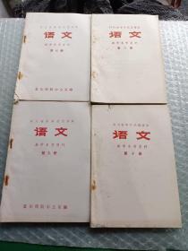 四川省中学试用课本语文教学参考资料7-10  4本合售