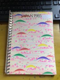 JAPAN1985 日记本一份