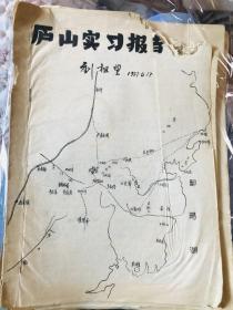 刘祖望(河南地理研究所所长)1951年手稿14页,庐山实习报告,庐山地质地理考察资料