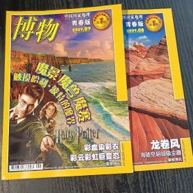 博物2009年8、9册合售
