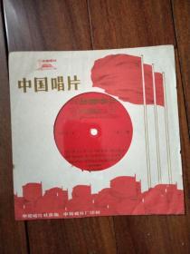 文革唱片《北京升起红太阳》