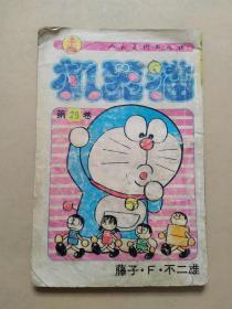 机器猫第29卷。