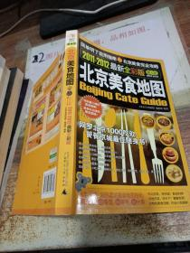 北京美食地图2011-2012最新全彩版 第4版