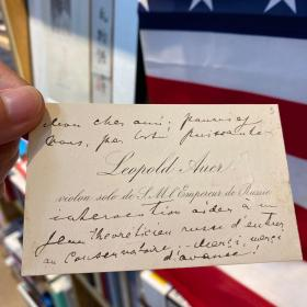 """海菲兹的恩师、最伟大的小提琴教育家 利奥波德·奥尔(Leopold Auer,1845-1930)致巴黎音乐学院图书馆员亨利·埃克特(1853-1952)的短札一件,写在奥尔的名片上,时间约为1909-1914年间,信文详见描述,名片印有""""利奥波德·奥尔/为俄罗斯皇帝陛下演奏的小提琴家""""字样"""