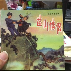 中国民间故事4苗山情侣